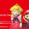 【Switch】任天堂Switchオンラインが最大12ヶ月無料に! Amazonプライム会員特典のTwitch Primeイベントは「9月24日」まで!!
