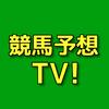 競馬予想TV!7/15あしたのねらい目・函館記念・バーデンバーデンC予想 と買い目