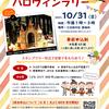 【イベント情報】江古田の杜ハロウィンラリー