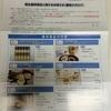 和歌山県紀南地方の名産が株主優待のエーアイテイーから案内が届いたよ