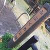 ふぶくろ公園【名瀬】