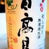 日高見 純米 初しぼり 無濾過生酒