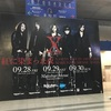2018.9.29 X JAPAN「紅に染まった夜」幕張メッセ
