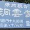 浜ちゃん日記     檀信徒による 天龍山洞雲寺境内の清掃奉仕