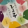 ご当地銘菓:東京ひよこ:五色のひよ子ものがたり