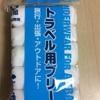 100均キャンドゥの男子用使い捨てブリーフが5枚で100円!試してみた