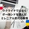 ポーランドでの就職を選んだ理由|ウクライナとの違い&ミレニアル世代キャリアアドバイス