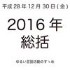 第15回 ゆるい言語活動のすゝめ(平成28年12月30日)