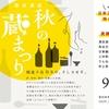 九月の日本酒イベント in 東海(名古屋近郊)2017