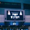 【星野源ライブレポ】「POP VIRUS」東京ドーム公演の感想! 【ネタバレ注意】