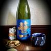 山梨大月市 笹一酒造「笹一 純米吟醸 甲州夢山水」【53】