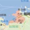 糸島とモバイルボヘミアン