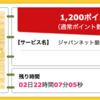 【ハピタス】ジャパンネット銀行 口座開設だけで1,200ポイント(1,080ANAマイル)!発行手数料・年会費無料!