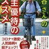 【書評】桐谷さんの株主優待のススメ〜桐谷さんの失敗談に驚き〜