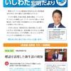 201227 いしわた宏明 だより (第2号)