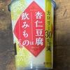 【カロリーオフ!!】ファミマ「杏仁豆腐は飲み物です」実食レポ