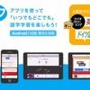 NHKゴガクアプリで格安英語/英会話学習!