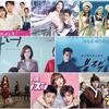 9月から始まる韓国ドラマ(BS)#2-2 放送予定