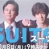ドラマ『SUITS』主演の織田裕二の真面目キャラはなぜ古くさい