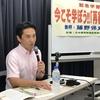 【81】冤罪撲滅に闘う国会議員、藤野保史さん〈前編〉