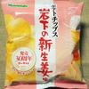 山芳製菓 ポテトチップス 岩下の新生姜味