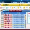 熊本AS【生方】