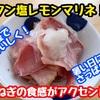 【レシピ】簡単さっぱり!タン塩レモンマリネ!