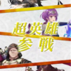 【FEH】超英雄召喚・熱砂の国の秘祭 参戦!