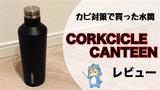 水筒のカビ対策で購入した「CORKCICLE CANTEEN(コークシクル キャンティーン)」のレビュー