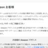 Amazonの詐欺メールが出回っています!ご注意を