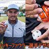 リッキーファウラー太郎デザインのTP5 Pix デザインゴルフボールの紹介です。。