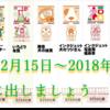 2018年の年賀はがきを52円で出せる期間は?