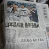 中日新聞の朝刊1面は山本昌だった!社説も!