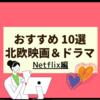 【まとめ】Netflixおすすめの北欧映画&ドラマ10選