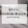 数年ぶりに北九州小倉に降った大雪⛄(2021年1月8日)