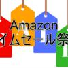 【2019年版】Amazon『タイムセール祭り』おすすめ目玉商品・お得情報まとめ!