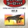 『ピアノ大陸ヨーロッパ』西原稔(アルテスパブリッシング)
