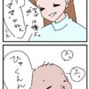 【育児漫画】生後3か月で衝撃の言葉を発する。