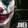 【映画感想】ジョーカー