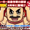 ルーキー出身作家、最強ジャンプ9月号に登場!!