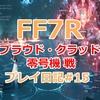 【FF7リメイク】裏ボスのプラウド・クラッド零号機の倒し方・攻略#15【FF7R】
