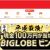 Gポイントと関係ありませんが、BIGLOBEとのコラボレーション!現金100万円ビンゴでGET!!