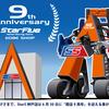 Star5 神戸店はおかげさまで開店9周年を迎える事が出来ました!【周年セール開催いたします】