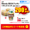 レシポって使ってる?私は昼ごはんのサンドイッチとカフェオレが200円引きになってるよ