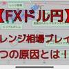 【FX】なぜ?ドル円相場はレンジ相場からブレイクした?【4つの原因】