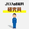 【最新】JAXA研究員の年収はどのくらいか