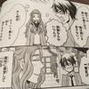 くるみ視点の蝶子との出逢い編。番外編 シノビ四重奏 Asuka5月号(2017年3月発売)