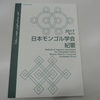 『日本モンゴル学会紀要』第47号に第11回国際モンゴル学者大会の報告が掲載されていました