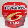 【グリコ】GABA(ギャバ)・ミルク味でストレスフリーな生活を取り戻せるか?!