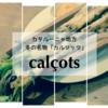 カタルーニャ地方限定!冬の名物ネギ料理「カルソッツ」が食べられるお店(バルセロナ中心エリア)